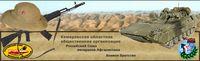 """Кемеровская областная организация РСВА, """"Боевое братство"""""""